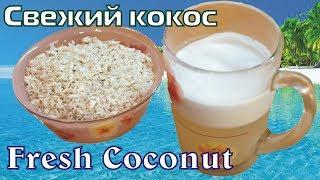 Кокосовые молоко, масло и стружка из кокосового ореха / How to prepare fresh coconut ♡ Eng.subtitles