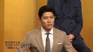 【鈴木亮平】NHK大河ドラマ『西郷どん』出演者発表! 鈴木亮平 検索動画 8
