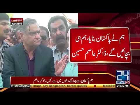 PPP's President Karachi Dr  Asim Hussain Media Talk