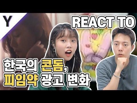 """""""콘돔 광고는 왜 안하지?"""" 남녀가 한국의 콘돔, 피임약 광고 변화를 본다면? [리뷰피디아]"""