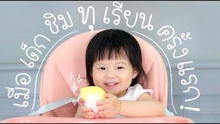 #เฌอลินน์ไดอารี่ ชิมทุเรียนครั้งแรก! จะชอบมั้ยมาดูค่ะ เมนูลูกรัก ฝึกลูกทานผลไม้ ฝึกลูกให้มีวินัย