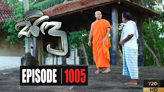Sidu | Episode 1005 17th June 2020 Thumbnail
