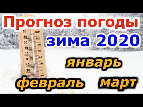 Прогноз погоды зима 2020 (январь, февраль, март)
