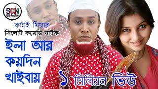 Kotai Miah Notun Natok   Ela R Koydin Khaibay   Kotai Miah   ইলা আর কয়দিন খাইবায়   Sylheti Natok