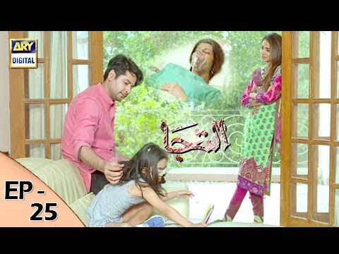 Iltija - Episode 25 - 7th October 2017 - ARY Digital Drama