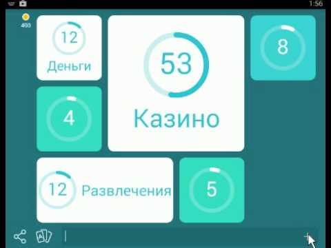 Игра 94 градуса: ответы на 36-70 уровни #2