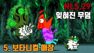냥코대전쟁 - 신 레전드스토리 29장: 잊혀진 무덤 -…