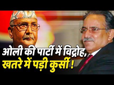 भारत विरोधी सुर वाले नेपाली PM KP OLi की पार्टी में मचा विद्रोह, खतरे में पड़ी कुर्सी !