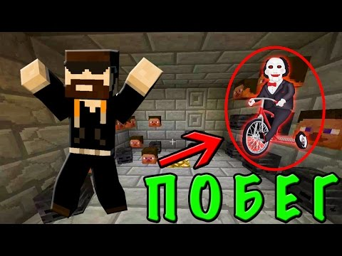 Побег от пилы - прохождение карты от подписчика - Minecraft #32 - Видео из Майнкрафт (Minecraft)