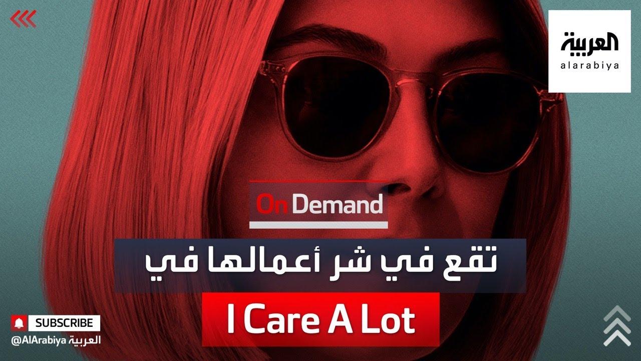 الممثلة الأميركية روزاموند بايك تقع في شر أعمالها في I Care A Lot  - 09:58-2021 / 2 / 28