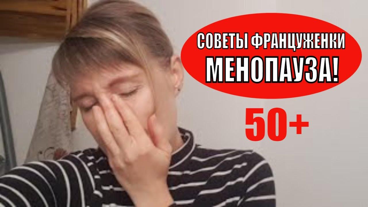 МЕНОПАУЗА как ЖИТЬ? Советы ФРАНЦУЖЕНКИ 50+ | ФРАНЦУЗСКИЕ ПРАВИЛА ЖИЗНИ 50+