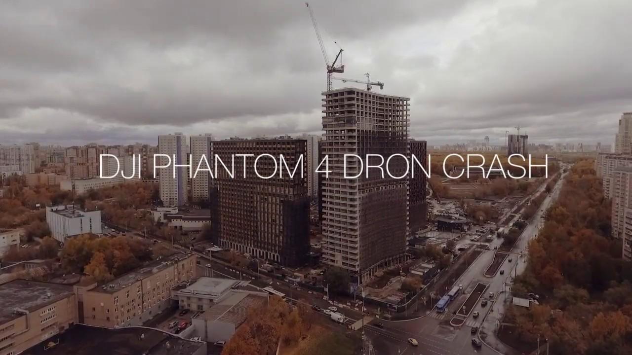Крушение дрона DJI PHANTOM 4