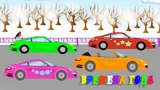Весёлые машинки, cars. Времена года. Развивающие мультики для детей про машинки