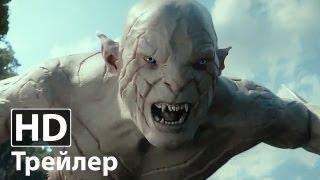 Хоббит: Пустошь Смауга - Официальный трейлер | Питер Джексон | 2013 HD