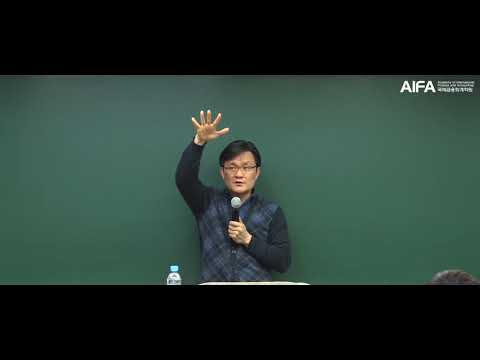 (AIFA) 2018년 AICPA Intermediate Accounting(중급회계)_권오상 회계사