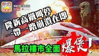 第三節 : 馬拉首相發功,隆新高鐵叫停,一帶一路崩潰在即!馬來西亞樓市全面爆煲!| 升旗易得道 2018年5月30日