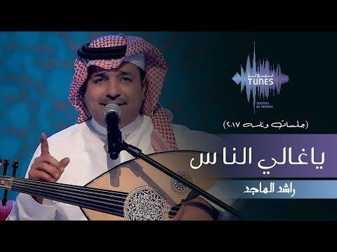 راشد الماجد - ياغالي الناس (جلسات  وناسه) | 2017