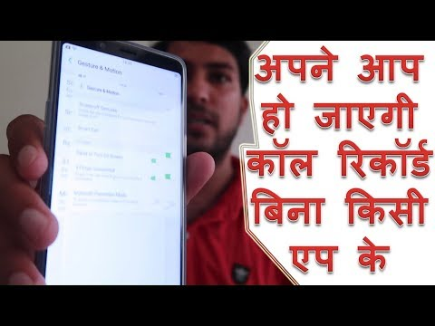 How to setup Auto Call recording in Oppo Realme mobile call recording on kaise kare