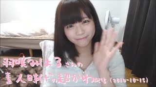 4月1日にAVデビューする羽咲みはるさんの素人時代にやってたSHOWROOM配...