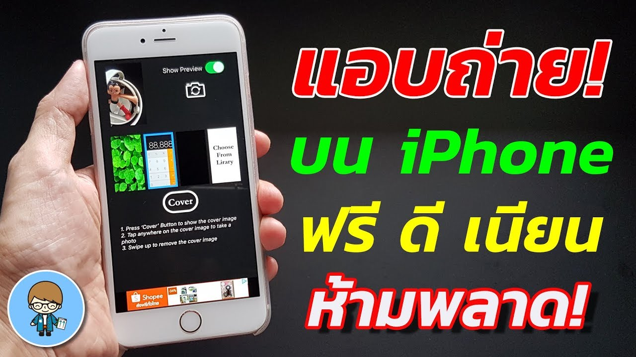 แอบถ่ายบน iPhone ฟรี ดี เนียน ห้ามพลาด!! | สอนใช้ iPhone ง่ายนิดเดียว image