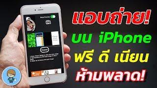 แอบถ่ายบน iPhone ฟรี ดี เนียน ห้ามพลาด!! | สอนใช้ iPhone ง่ายนิดเดียว
