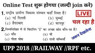 online test शुरू होगया (जल्दी join करे) upp 2018, railway, rpf etc