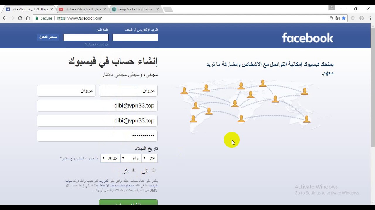 كيفية عمل ايميل على الفيس بوك بدون رقم هاتف مضمونة 100 100 Youtube