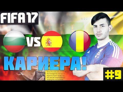 FIFA 17 CAREER MODE BULGARIA #9 - ГОСТУВАМЕ НА РУМЪНИЯ И ИСПАНИЯ СВЕТОВНИ КВАЛИФИКАЦИИ !!!!