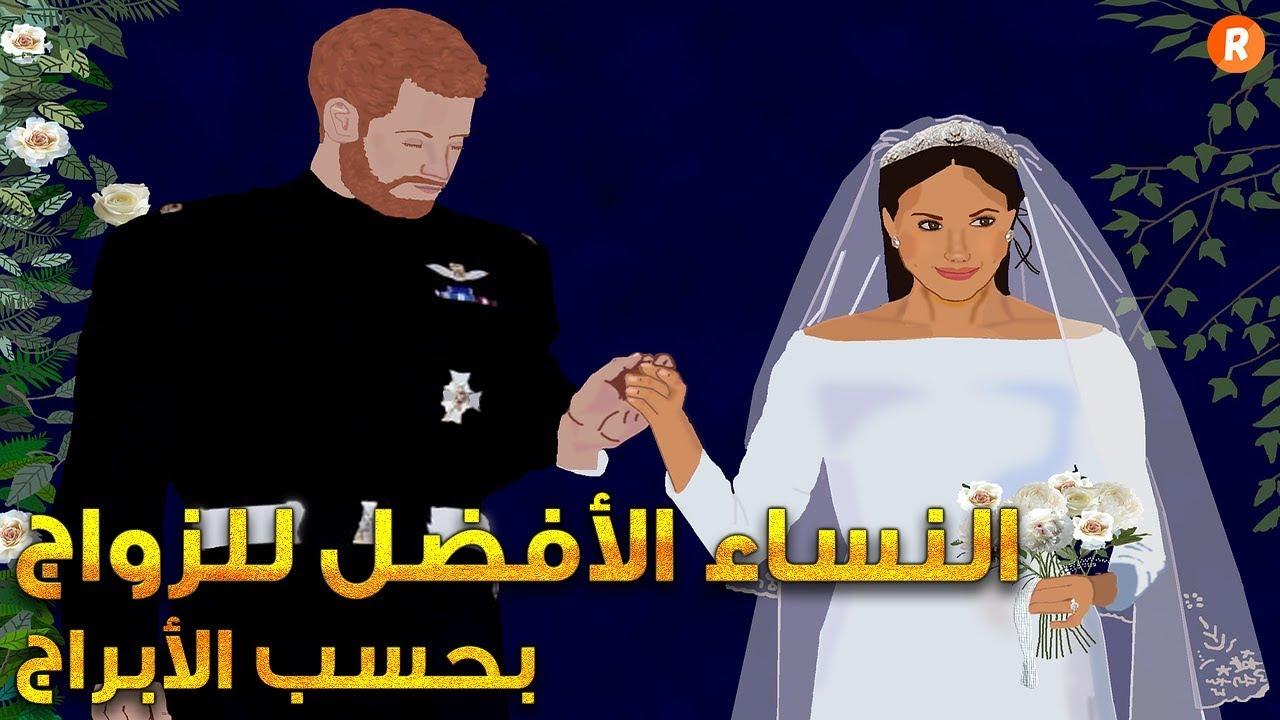النساء الأفضل للزواج بحسب الأبراج إكتشف هل حبيبتك أو خطيبتك واحدة منهن