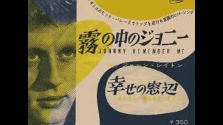 1961年全英第1位にランクされたヒット曲.