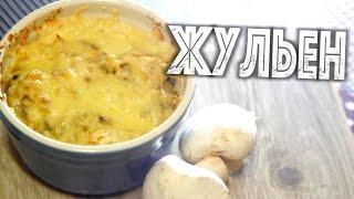 ✅ ★ Жульен ★ Куриное мясо с грибами и сыром. Оригинальный рецепт приготовления