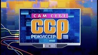 Сам себе режиссер - Выпуск 21.01.2018