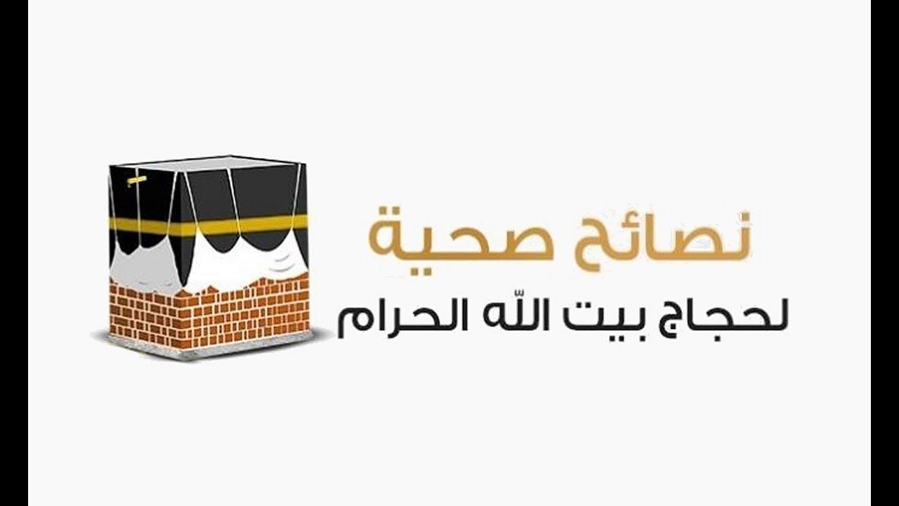 نصائح في الحج لحجاج بيت الله الحرام | الدكتور أمير صالح | الطب الآمن