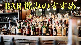 BAR-NAVI(バーナビ)-【日本最大級】のバー検索サイト https://bar-nav...