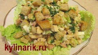 САЛАТ ЦЕЗАРЬ с курицей рецепт. Вкусные салаты из капусты на скорую руку от kylinarik.ru(Салаты Рецепты. САЛАТ ЦЕЗАРЬ с курицей - это рецепт салата с мясом, пекинской капустой, сухариками... Вкусный..., 2014-12-04T17:47:56.000Z)