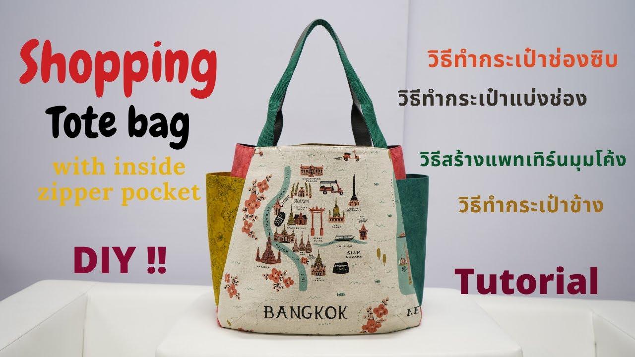 วิธีทำกระเป๋าผ้า มีช่องซิบด้านใน   How to Make Shopping Tote Bag with inside Zipper pocket ตอนที่ 2