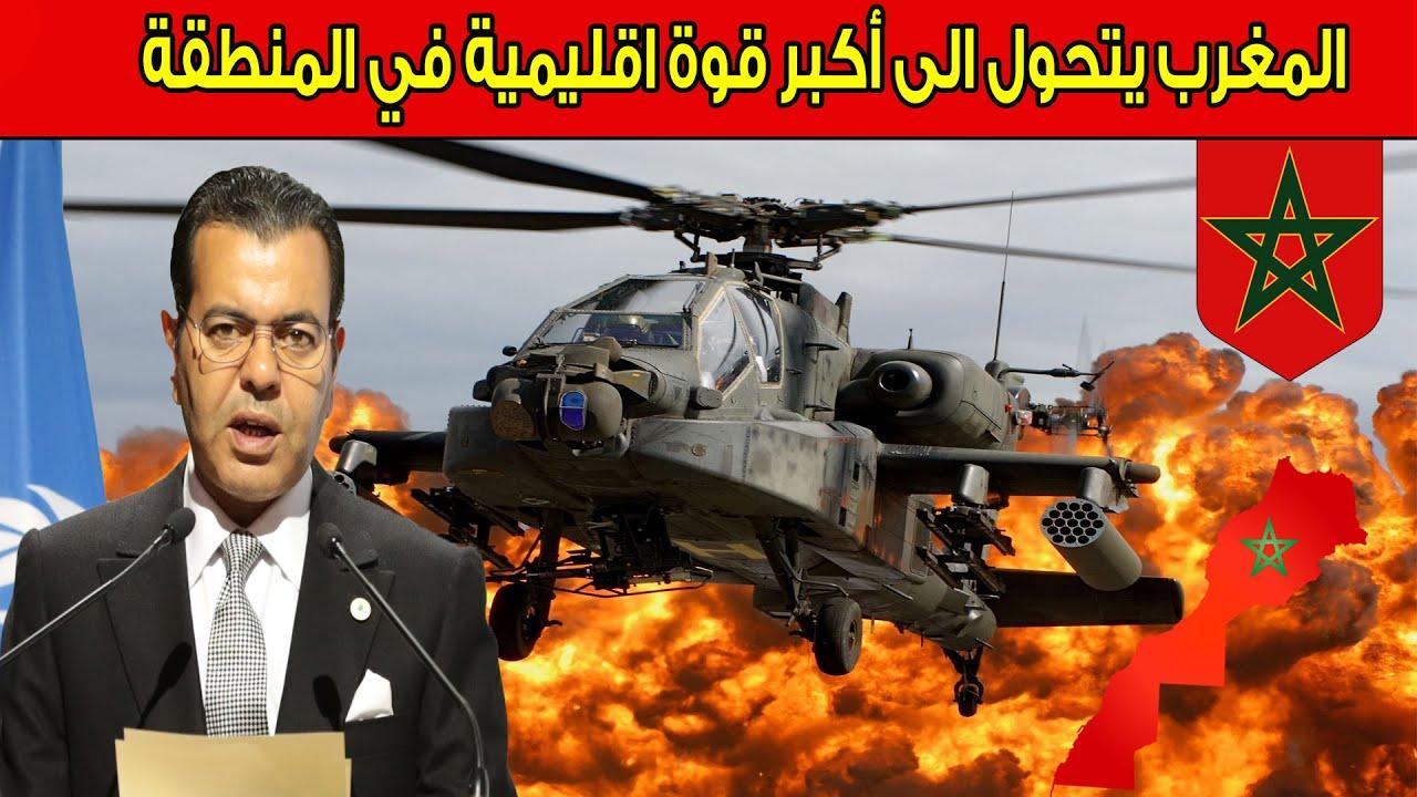 عاجل .. المغرب اليوم يبرم أكبر صفقة طائرات أباتشي في تاريخافريقيا