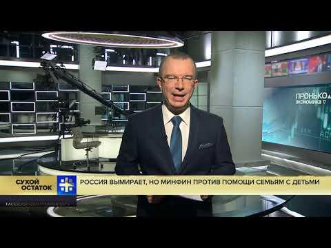 Юрий Пронько: Россия вымирает рекордными за 11 лет темпами, но Минфин против помощи семьям с детьми