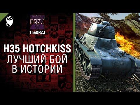 H35 Hotchkiss - Лучший бой в истории №24 - от TheDRZJ [World of Tanks]