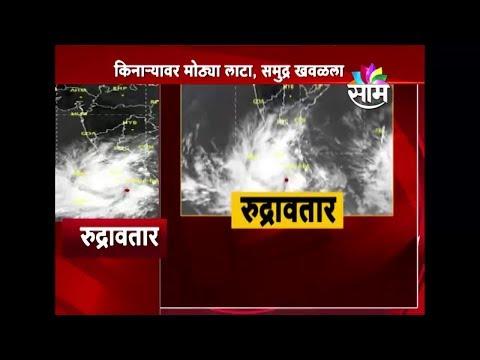Cyclone Ockhi :: High Alert in Maharashtra and Gujrat