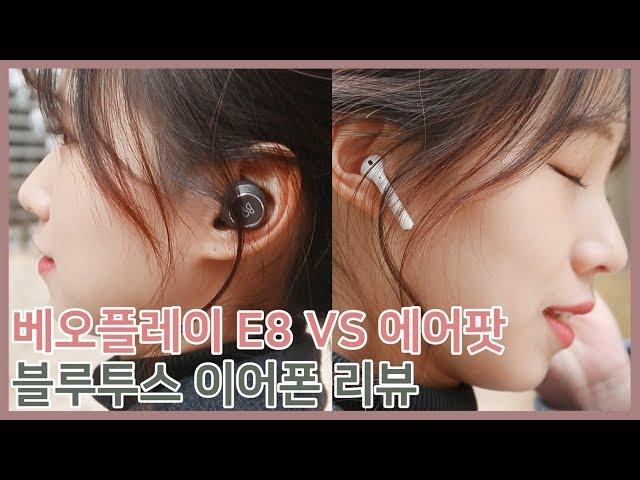 [??]????? ????? E8 VS ?? ???, ?? ? ?? ??? (Airpods, B&O, Beoplay E8)