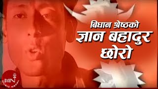 Gyan Bahadur Chhoro by Bidhan Shrestha