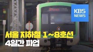 서울지하철 1~8호선 내일 1차 파업…교통 대책은? /…