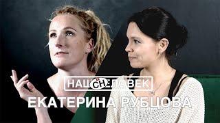 Фотограф и художник Екатерина Рубцова | НАШ ЧЕЛОВЕК