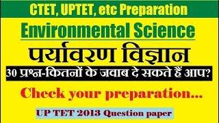 Environmental Science for CTET, UPTET &all State TET/ 2013 UPTET QUESTION PAPAER