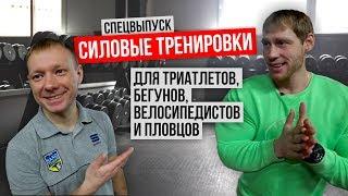 видео: Силовые тренировки для триатлетов, бегунов, велосипедистов и пловцов. Спецвыпуск