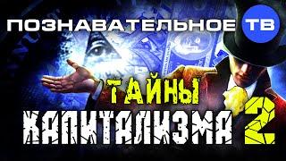 Тайны капитализма 2 (Познавательное ТВ, Валентин Катасонов)
