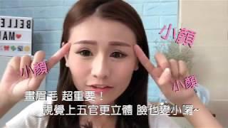 韓式 修眉+韓妞平眉 五分鐘 三步驟學會 小顏見效