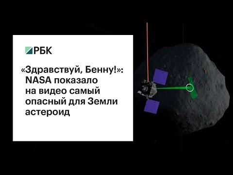 Самый опасный для Земли астероид Бенну попал на видео
