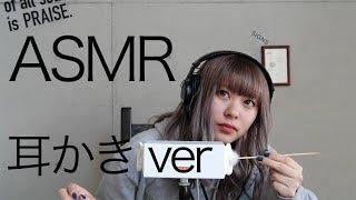【ASMR】耳かきって気持ち良くね?【イヤホン推奨】 thumbnail